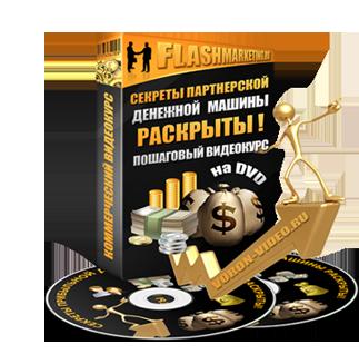Секреты партнёрской денежной машины