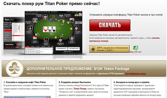 Скачать клиент Titan Poker для игры в покер с сайта рума.